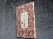 六六著  小说《苏小姐的婚事》一版一印 现货