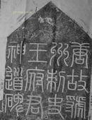 唐《虢州刺史王府神道碑》