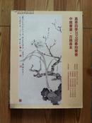 嘉泰四季2010迎春拍卖会 中国书画 古籍善本 共949件