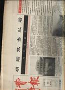 老报纸.消费时报1992.1 .24.25周末版