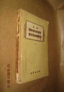苏联喀斯特科学研究会议报告摘要集【1957年1版1印1400册      货号12-8