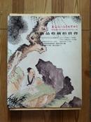 艺术品收藏拍卖会 2008.6 上海信仁