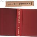 花道古书集成 第一期(正编)第二卷 14种日本古花艺书复刻 杭州现货