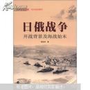 经典战史回眸·近代战史系列·日俄战争:开战背景及海战始末