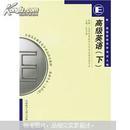 全国高等教育自学考试指定教材:高级英语(下)