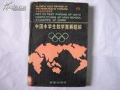 中国中学生数学竞赛题解---1