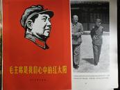 文革(老画册)毛主席是我们心中的红太阳 展览图片(一套、56张全带编号)1967年一版一印