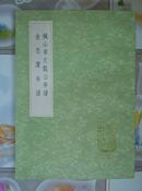 丛书集成初编:枫山章文懿公年谱 金忠洁年谱(全一册)刻本影印
