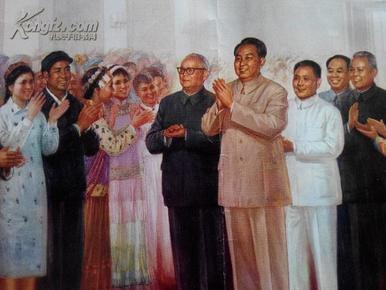 華國鋒與各族人民宣傳畫~特少見長76寬30宣傳畫