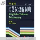 非常英语工具书系列:学生英汉双解词典(新版)