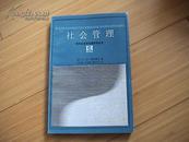 社会管理(现代社会学比较研究丛书)