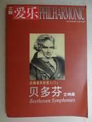 三联爱乐(2007年第2期)古典音乐欣赏入门2:贝多芬交响曲