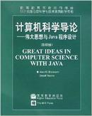计算机科学导论-伟大思想与Java程序设计-影印版