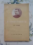 56年1印:《马卡连柯的生平和教育学说》(文革前旧书,1955年11月第1版,1956年12月北京第1次印刷,私藏品好自然旧)