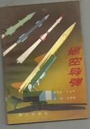 地空导弹(部队科学知识普及丛书)