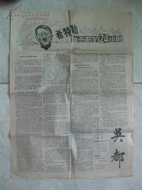 创刊号:吴都[试刊第一期]希特勒自杀前的24小时 喋血除奸凶