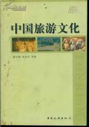 中国旅游文化.