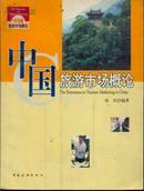 中国旅游市场概论