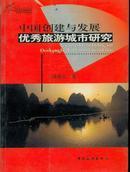 中国创建与发展优秀旅游城市研究