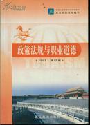 导游人员资格考试教材・政策法规与职业道德(2003年修订版)
