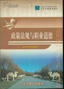 导游人员资格考试教材・政策法规与职业道德(2004年版)