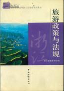 浙江省全国导游人员资格考试教材・旅游政策与法规