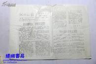 文革小报:战地快报 第三期 1970年8月24日出版 油印