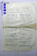 文革小报:战地快报 第一期 创刊号 1970年8月22日出版 油印