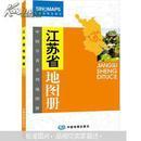 中国分省系列地图册:江苏省地图册