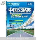 2013中国公路网便携版地图册