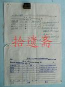 黄冈县人民政府粮食局淋山河粮店1954年护仓人员武气弹药统计表二张