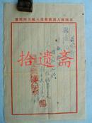 黄冈县人民政府第八区公所捐献救灾物质现金收条