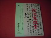 《中国书店书札近现代书刊资料专场拍卖图录》2013年