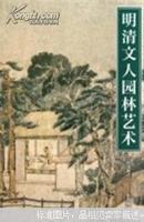 明清文人园林艺术