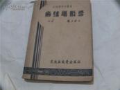 无线电数学  中册