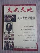 文史天地2008-7