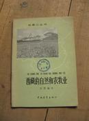西藏的自然和农牧业 63年1版1印 包邮挂