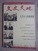文史天地 2008-5