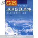 地理信息系统及其在环境科学中的应用/聂庆华