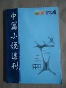 中篇小说选刊 2006-4