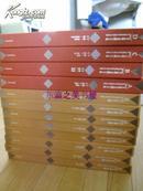 日本传统工艺品产业全集///全8卷+4卷录像/钻石社/日本传统工艺品的制作过程的写真/染织陶瓷器木工制作/1991年