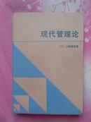 现代管理论(84年11月1版1印,私藏品好)