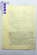 文革小报:红旗快报 第二期 1966年10月15日出版 油印