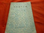 伤科论文汇编 第三辑    1964年一版一印