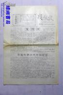 文革小报:战旗报 第一期 创刊号 1966年10月15日出版 油印 林彪题词
