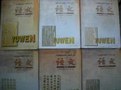 高中语文 全套6本,试验修订本,高中课本 语文 2000-2002年第2版,高中语文课本