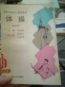 体操(续本科)馆藏书