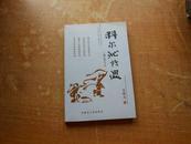 科尔沁情思(科尔沁草原历史与文化题材综合作品集、大32开252页)签赠本