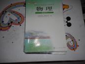 物理选修3-4