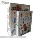 中国儿童百科全书.(三册合售,缺宇宙天文)